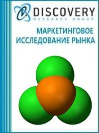 Анализ рынка трихлорида фосфора в России