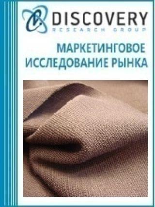 Маркетинговое исследование - Анализ рынка трикотажного полотна в России