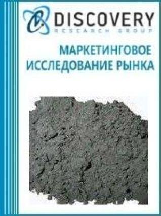 Маркетинговое исследование - Анализ рынка триоксида дибора в России