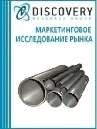 Маркетинговое исследование - Анализ рынка труб бесшовных титановых в России