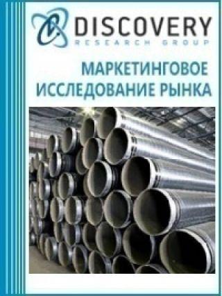 Маркетинговое исследование - Анализ рынка труб большого диаметра в России