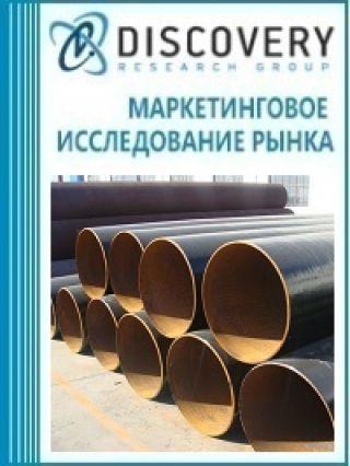 Маркетинговое исследование - Анализ рынка труб для котлов высокого давления в России