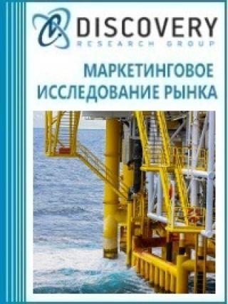 Маркетинговое исследование - Анализ рынка труб для судостроения и морских нефтедобывающих платформ в России