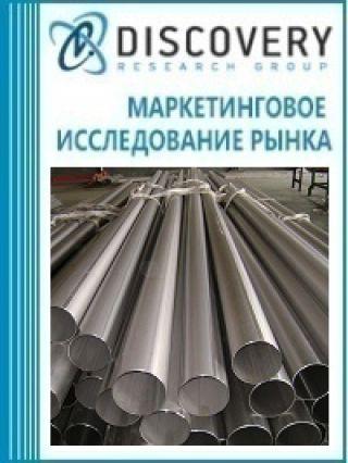 Маркетинговое исследование - Анализ рынка труб из нержавеющей стали в России