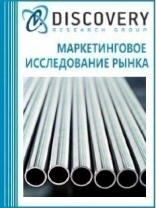 Маркетинговое исследование - Анализ рынка труб холоднокатаных бесшовных нержавеющих в России