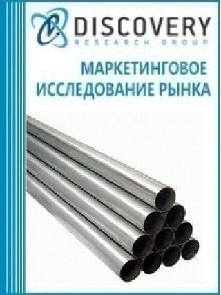 Маркетинговое исследование - Анализ рынка труб стальных в России