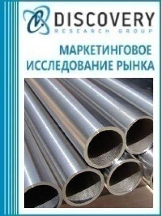 Маркетинговое исследование - Анализ рынка труб титановых в России