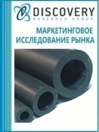 Маркетинговое исследование - Анализ рынка труб, трубок и шлангов из резины в России