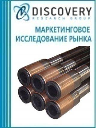 Маркетинговое исследование - Анализ рынка труб утяжеленных и ведущих бурильных в России