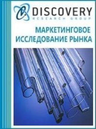 Анализ рынка трубок из стекла в России