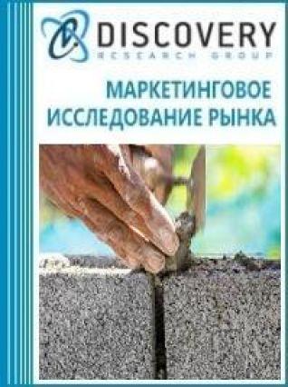 Анализ рынка цемента шлакового в России
