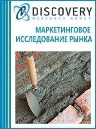 Анализ рынка цемента суперсульфатного в России