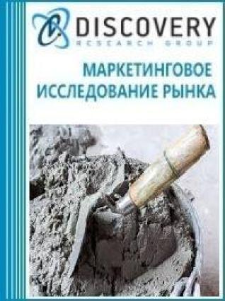 Маркетинговое исследование - Анализ рынка цементных клинкеров в России