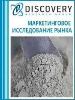 Маркетинговое исследование - Анализ рынка цементов гидравлических в России