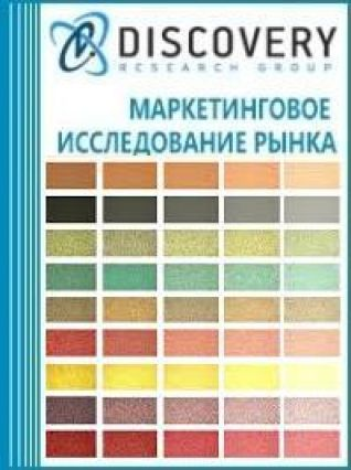 Маркетинговое исследование - Анализ рынка цементов окрашенных в России
