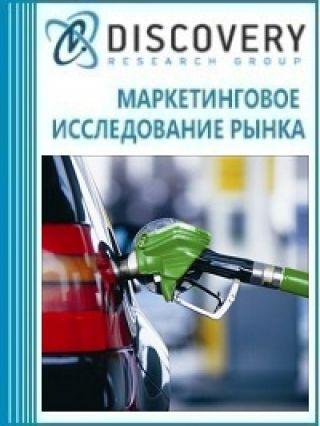 Маркетинговое исследование - Анализ рынка цен торговых организаций на дизтопливо и бензины в России