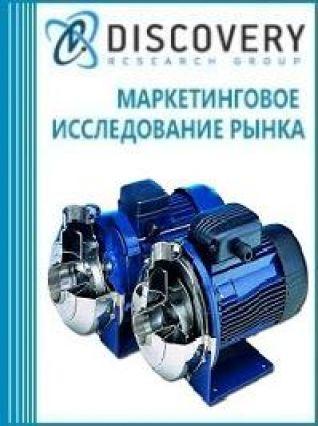 Анализ рынка центробежных насосов в России
