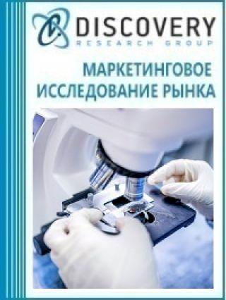 Анализ рынка центров коллективного пользования (биомедицина, промышленные биотехнологии, биоинформатика, фармацевтика) в России