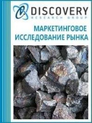 Анализ рынка церия в России