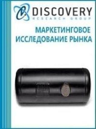 Анализ рынка цилиндрических баллонов в России