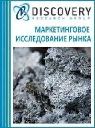 Анализ рынка цинка в России