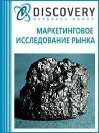 Анализ рынка цинковой руды в России