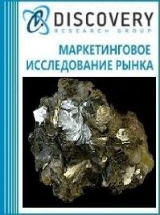 Анализ рынка циннвальдитов в России