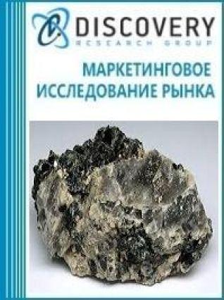 Маркетинговое исследование - Анализ рынка циркония в России