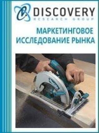 Маркетинговое исследование - Анализ рынка циркулярных пил в России