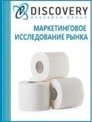 Маркетинговое исследование - Анализ рынка туалетной бумаги в России