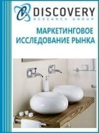 Анализ рынка туалетных изделий фарфоровых в России