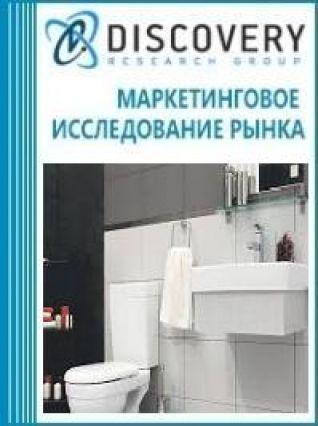 Маркетинговое исследование - Анализ рынка туалетных изделий керамических в России