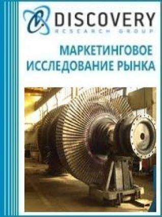 Анализ рынка турбин на водяном пару в России