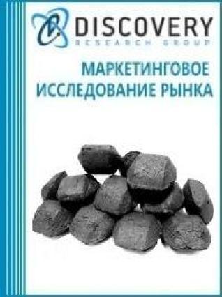 Маркетинговое исследование - Анализ рынка твердого топлива из угля (брикеты, окатыши) в России