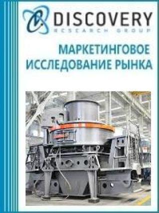 Маркетинговое исследование - Анализ рынка ударных дробилок для песка в России