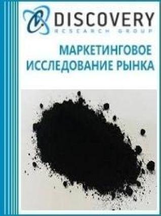 Анализ рынка сажи в России