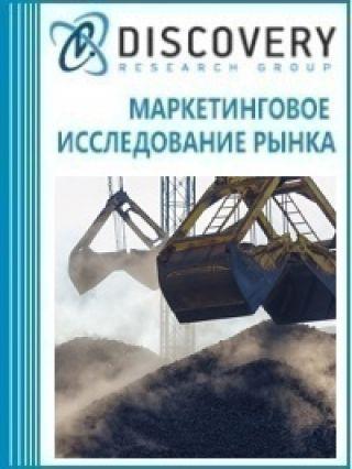 Маркетинговое исследование - Анализ рынка угольных терминалов в России