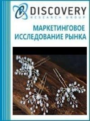 Маркетинговое исследование - Анализ рынка украшений для волос в России