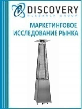Маркетинговое исследование - Анализ рынка уличных газовых обогревателей в России (с базой импорта-экспорта)