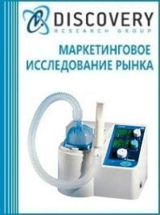 Анализ рынка ультразвуковых небулайзеров в России