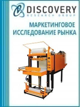 Маркетинговое исследование - Анализ рынка упаковочного оборудования в России