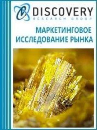 Маркетинговое исследование - Анализ рынка уранофана в России