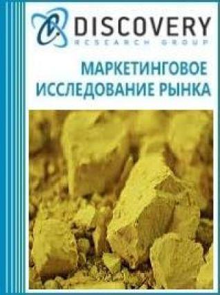 Маркетинговое исследование - Анализ рынка урановой руды в России