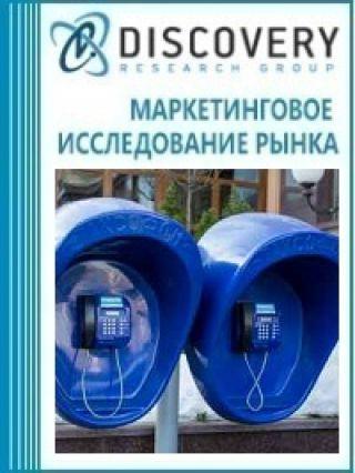 Анализ рынка услуг местной телефонной связи с использованием таксофонов в России