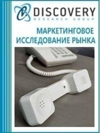 Маркетинговое исследование - Анализ рынка связи местной телефонной в России
