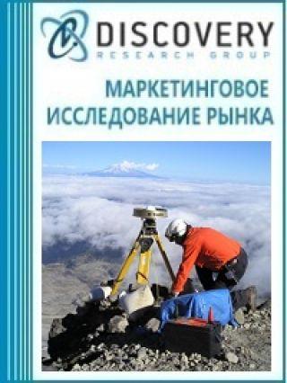 Анализ рынка услуг по геологоразведке и сейсморазведке в России