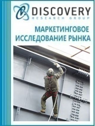 Анализ рынка услуг по огнезащите строительных конструкций и объектов в России