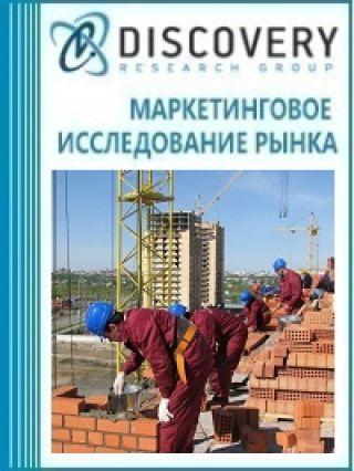 Анализ рынка услуг по получению разрешения на строительные работы в России