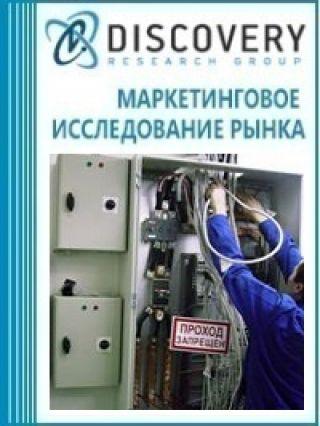 Анализ рынка услуг по получению технических условий на подключение к сетям инженерно-технического обеспечения объекта в России