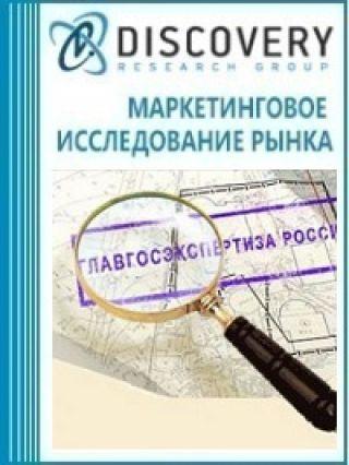 Анализ рынка услуг по проведению инженерных изысканий, государственной экспертизы их результатов в России